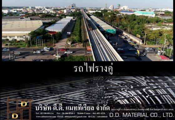 โครงการรถไฟฟ้า