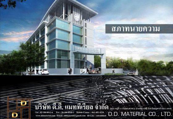 อาคาร สำนักงาน สิ่งก่อสร้าง
