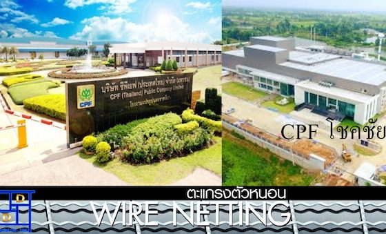 Wire Netting CPF
