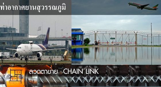 Chain Link Airport