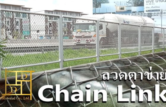Chain Link CL