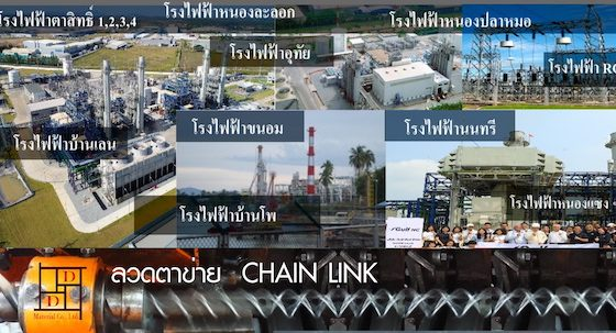 Chain Link Power Plant